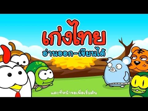 เก่งไทย : แอพคัดลายมือ ท่องจำ ก-ฮ พร้อมเพลงสำหรับเด็ก