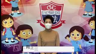 Publication Date: 2021-03-04   Video Title: 中華基督教會基法小學鄭家寶校長-與眾同抗疫「網上送祝福」活動