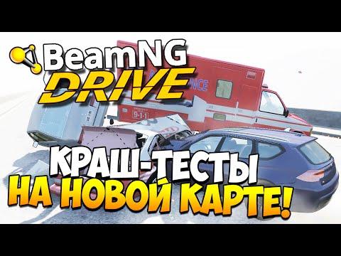 Beamng. Drive | краш-тесты на новой карте! (0. 6. 1).