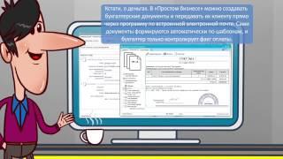 видео CRM-система «Простой бизнес»