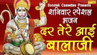 शनिवार स्पेशल भजन दर तेरे आई बालाजी Most Popular Hanuman ji Bhajan Balaji Bhajan Sonotek