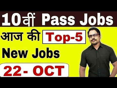 10th Pass Govt Job 2019   Top-5Latest Government Jobs 22 October    Rojgar Avsar Daily