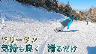 スノーボード。フリーラン。谷口尊人が気持ち良くカービングするだけ。竜王スキーパークを滑るよ。 thumbnail
