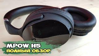 Mpow H5: беспроводные наушники с активной шумоизоляцией