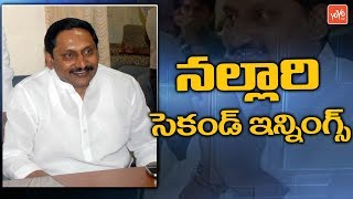 Kiran Kumar Reddy To Be Active In Politics Again? | Indian National Congress | AP News