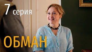 ОБМАН. СЕРИЯ 7. Мелодрама 2019!