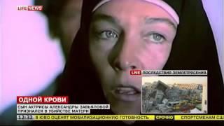 Звезду фильма «Тени исчезают в полдень» Александру Завьялову убил сын