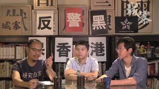 新界收地風雲 何君堯成魔之路 - 31/07/19 「敢怒敢研」2/2