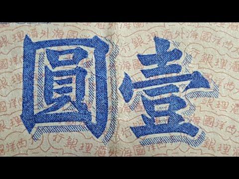 Rare Macau 1945 1 pataca