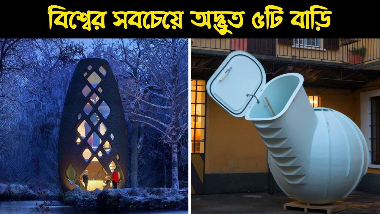 বিশ্বের অদ্ভুত ৫টি বাড়ি যা দেখলে  চমকে যাবেন । 5 Most Insane Tiny Houses