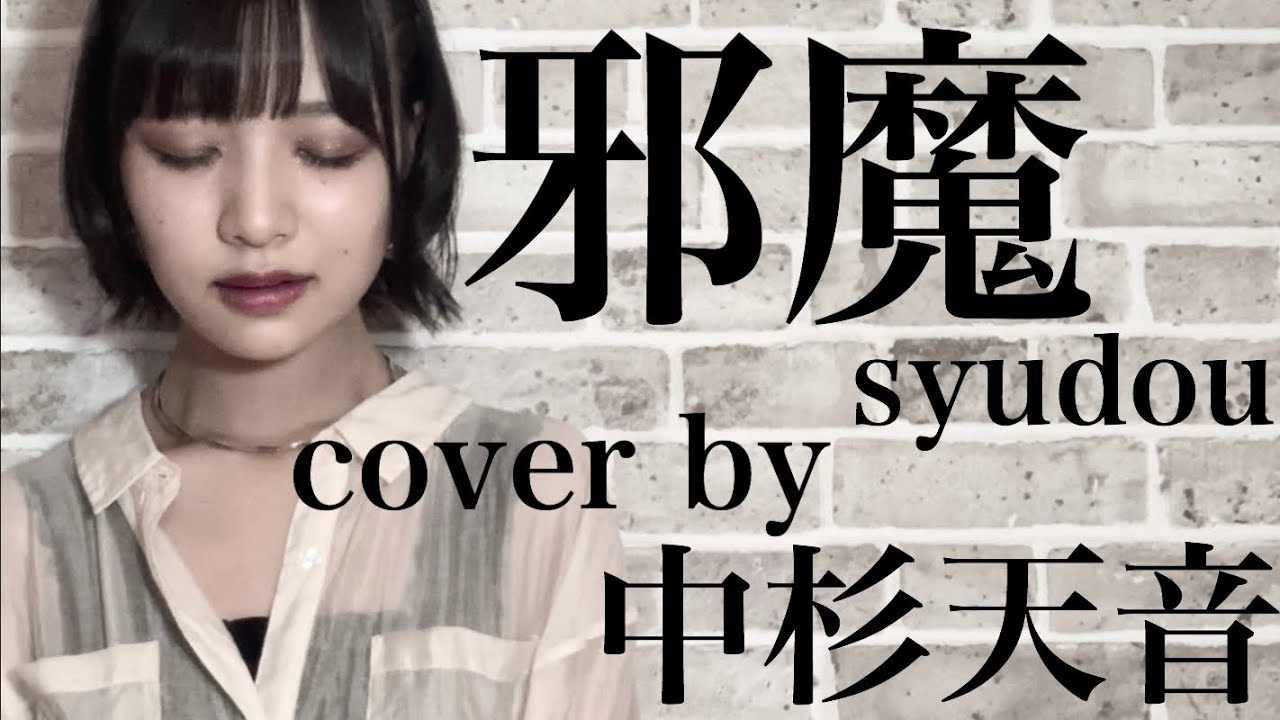【歌ってみた】邪魔 (cover by 中杉天音)【ハイスクール・バンバン】