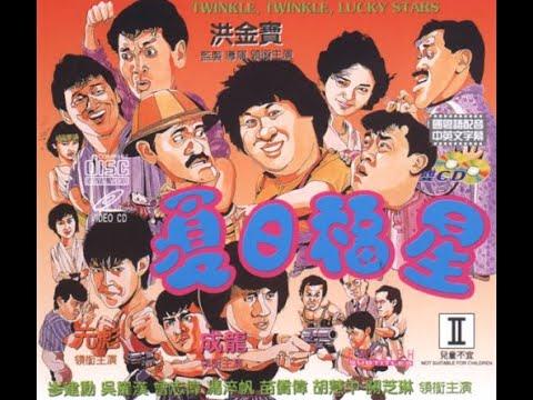 經典港片介紹#20 夏日福星Twinkle Twinkle Lucky Stars(1985)剪輯Trailer - YouTube
