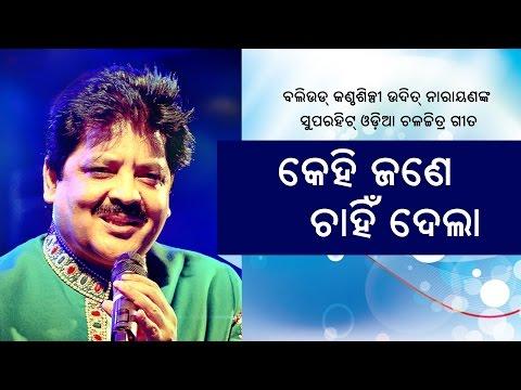 Kehi Jane Chahindela - Udit Narayan - Odia - HD