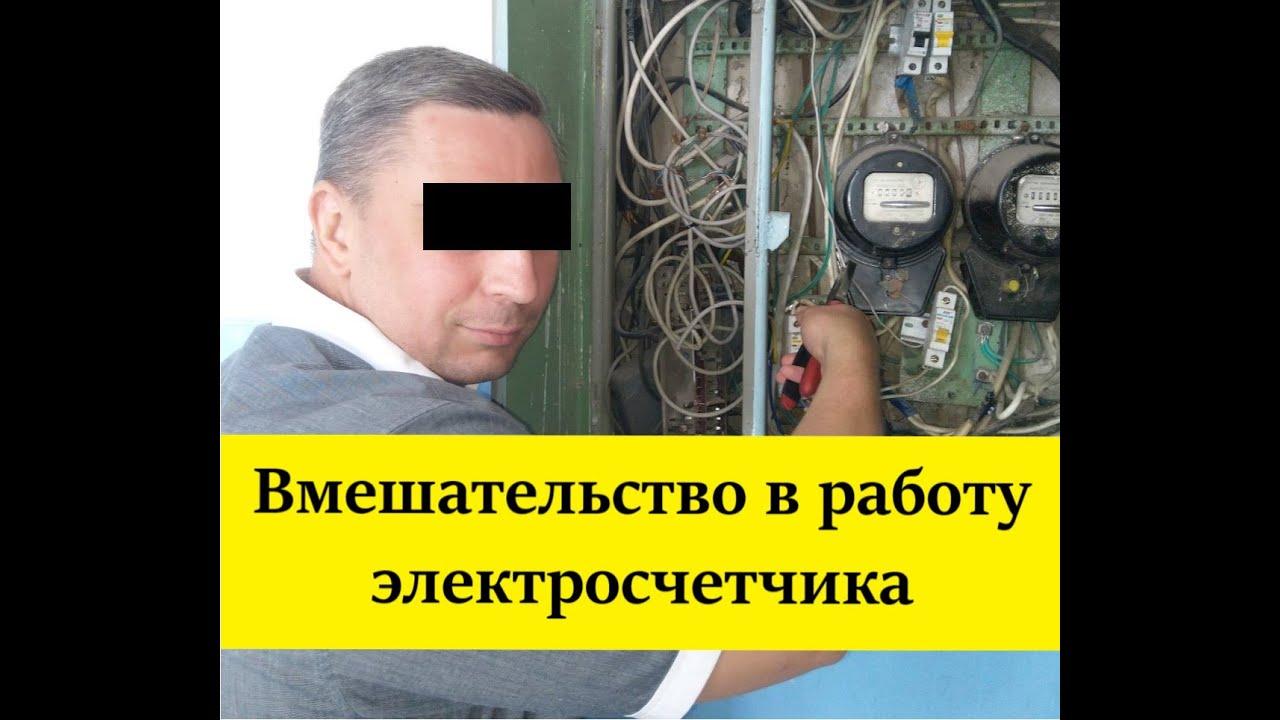 Блог Адвоката Морозова (судебная защита): Відповідальність споживача за зірвані пломби на приладах обліку електроенергії