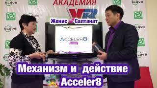 #Acceler8  КАК похудеть без диет  Без стресса для организма???.