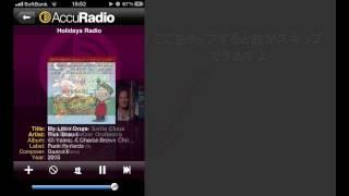 「accuradio」 曲をスキップできるインターネットラジオの使い方
