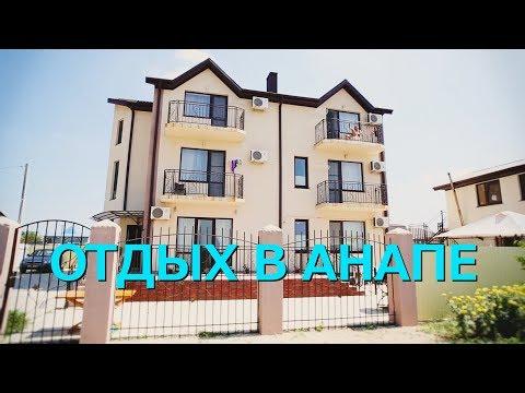 Анапа   Витязево  Гостевой дом Лазурный