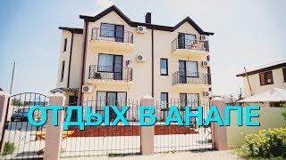 Анапа - Витязево  Гостевой дом Лазурный