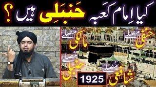 Kia Imam-e-KABAH bhi Muqallid & HAMBALI hain ??? Reply to Hanafi ULMA (Engineer Muhammad Ali Mirza)