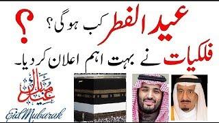 Saudi Arab Latest Updated News (8-6-2018) Eid Ul Fitar 2018 || Sahil Tricks
