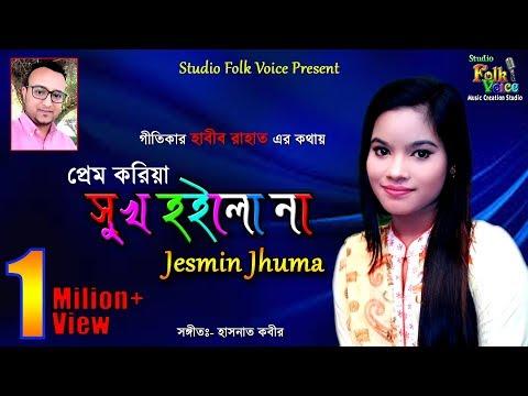 Prem Koriya Sukh Hoilo Na-Singer Jhuma Akter।প্রেম করিয়া সুখ হইল না- ঝুমা আক্তার।New Folk Song 2017