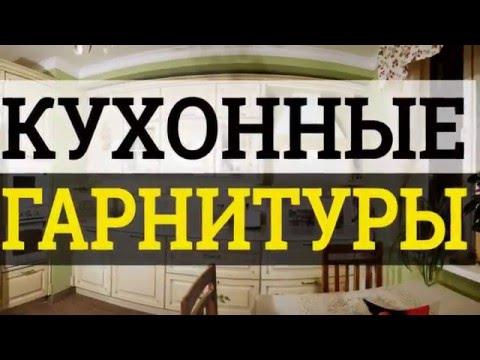 72 модели кухонных гарнитуров - фото в интерьере кухни