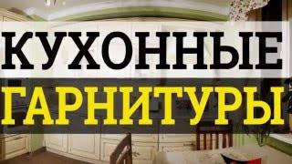 видео Кухонный интерьер