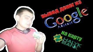 Google Adsense и Народный Банк Казахстана - Вывод денег