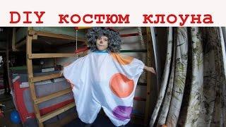 видео костюм клоуна