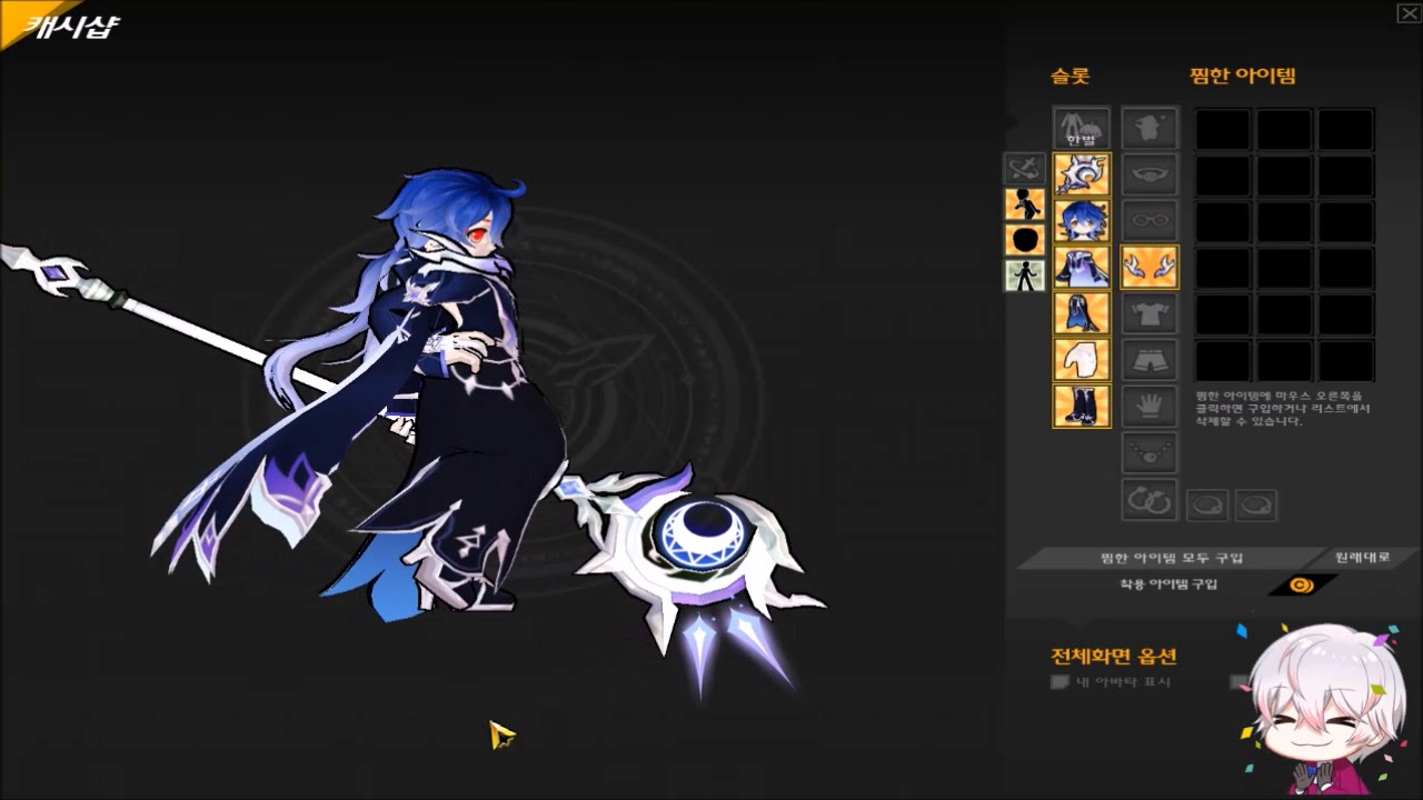 Elsword New Ib Avatar Dawndusk Ruler All Characters Youtube
