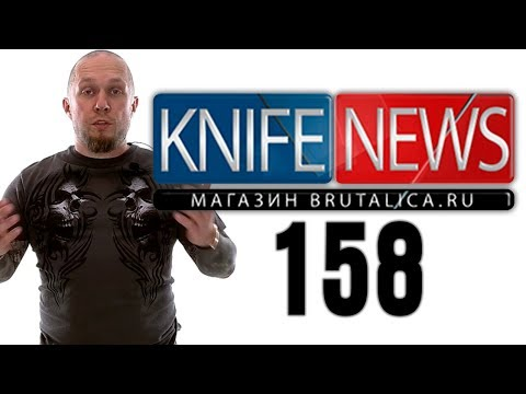 Download Youtube: knife news 158