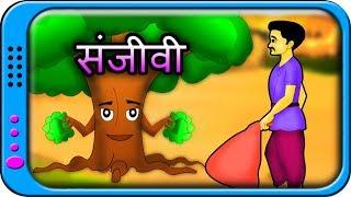 संजीवी (Sanjeevi) - Hindi Story for children | Hindi Kahaniya | kids moral stories in hindi