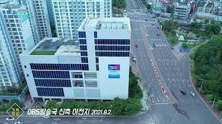 OBS방송국 본사 이전지 [기록영상]썸네일