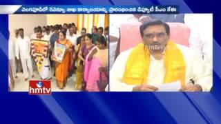 AP Deputy CM KE Krishnamurthy Inaugurates Revenue Department Office | Velagapudi | HMTV