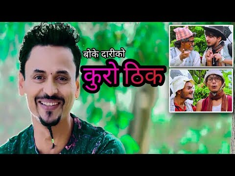 Kuro Thik|Shree Krishna Luitel(Boke Dari)|New Nepali Comedy Song 2018||