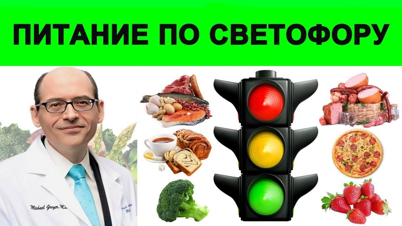 ????Питание по светофору: зеленый - вперед, красный - стоп! - Доктор Майкл Грегер