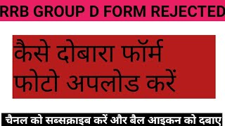 RRB GROUP D HOW TO UPLOAD PHOTO AND SIGNATURE