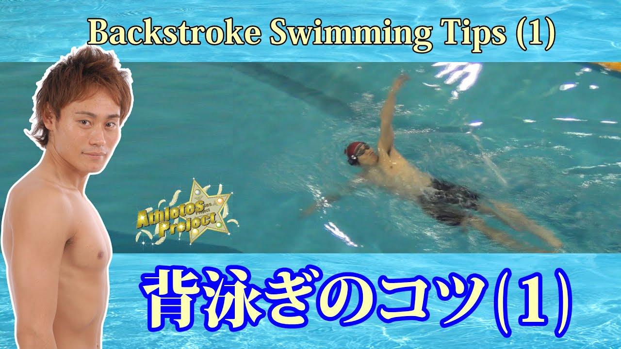背泳ぎ:背泳ぎをスムーズに泳ぐ...