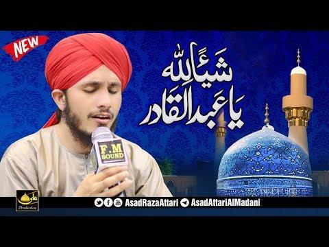 New Manqabat e Ghous e Pak - Shayian Lillah Ya Abdul Qadir - Tayyab Raza Attari