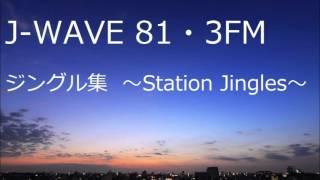【最新版】J-WAVE・ジングル集 ~Radio Station~ 2015 【ジングル一覧...