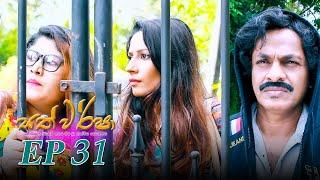 Sath Warsha   Episode 31 - (2021-06-14)   ITN Thumbnail