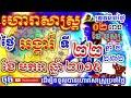 ហោរាសាស្រ្តសំរាប់ថ្ងៃអង្គារ៍ ទី22 ខែមករា ឆ្នាំ2019,khmer horoscope daily,by daily bmc