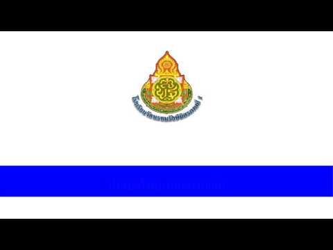 เพลงมาร์ชประจำโรงเรียนวัดพรหมรังษีมิตรภาพที่ 1 สพป.ปราจีนบุรี เขต 1