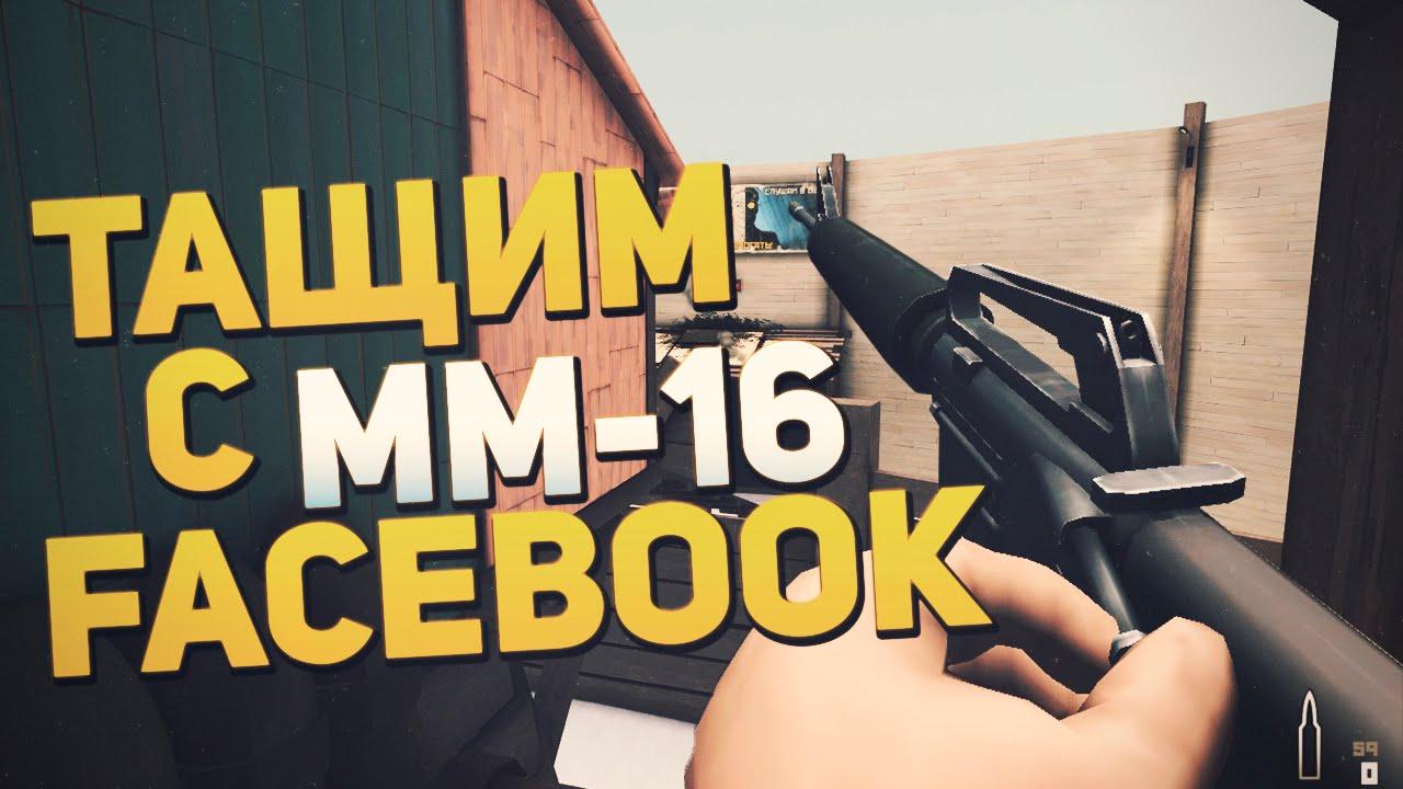 Контра Сити: Игра с ММ-16 и шершнем - YouTube
