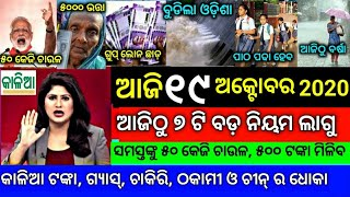 TODAY Breaking News || 19 Oct. 2020 || Nabin Patnaik New scheme Kalia jojana beneficiary name list