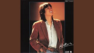 Provided to YouTube by NexTone Inc. 君は雨の日に · 長渕剛 風は南から Released on: 1979-03-05 Auto-generated by YouTube.