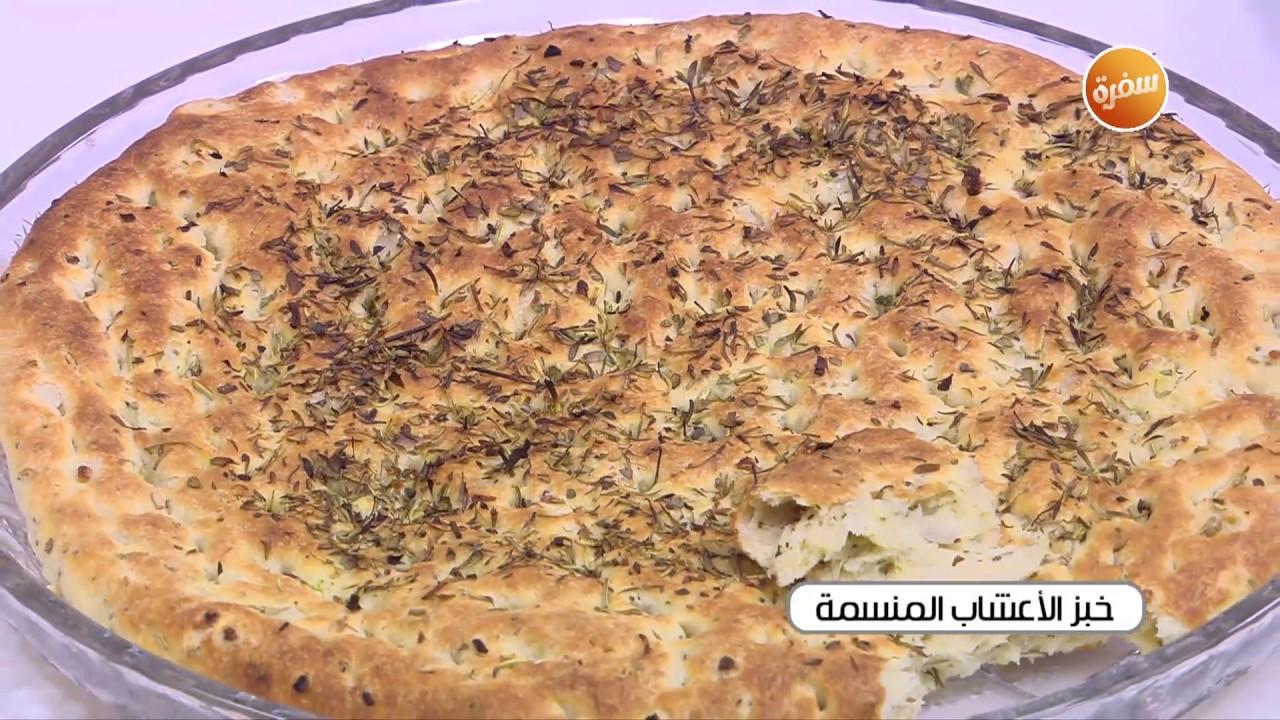 طريقة تحضير خبز الأعشاب المنسمة زينب مصطفى Youtube
