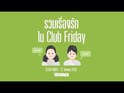 """Club Friday """"รวมเรื่องรักใน CFD"""" (12 ส.ค. 59)"""
