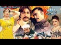 Allah Utte Doriyan Shaan Saima Pakistani Movie