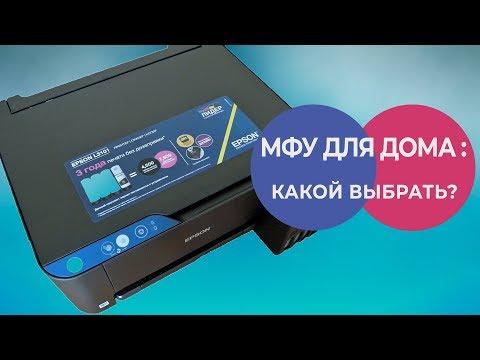 МФУ для дома со встроенным СНПЧ: Epson L3101 обзор, заправка и первый запуск